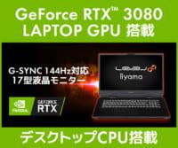 NVIDIA GeForce RTX 3080 LAPTOP GPU 搭載 17型ゲーミングノートパソコン発売!のイメージ画像