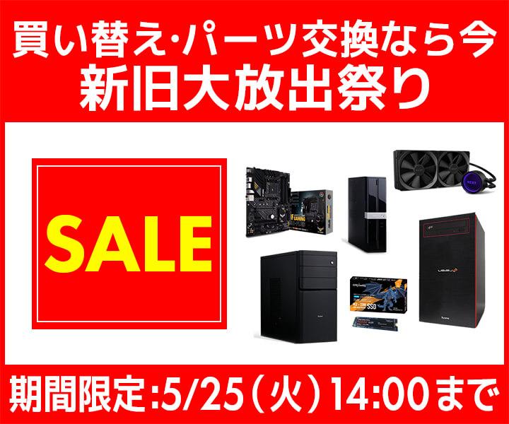 パソコン工房「新旧大放出祭り」ゲーミングPC・BTOパソコンがセール中:5月25日まで