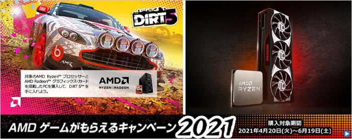 AMDゲームがもらえるキャンペーン