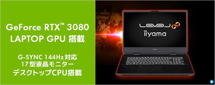 GeForce RTX 3080 搭載ノートパソコン