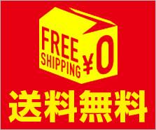 送料無料商品の同時購入で、商品送料が無料に!