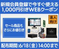 ビジネスご優待 新規会員登録で1,000円(税込)WEBクーポンのイメージ画像