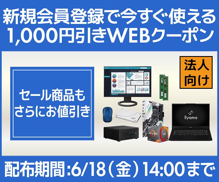 新規会員登録で今すぐ使える1,000円(税込)引きWEBクーポンコードプレゼント