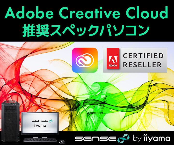 Adobe  Creative Cloud (Adobe CC)推奨スペックパソコン