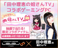 田中理恵の姐さんTV コラボゲーミングPC