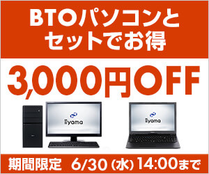 「Office 2019 超セット割」キャンペーン実施中!