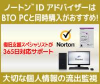 ノートン(TM) IDアドバイザーは BTO PC と同時購入がおすすめ!のイメージ画像