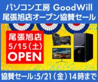 パソコン工房 GoodWill 尾張旭店オープン協賛セール!2021年5月21日(金)14時までのイメージ画像
