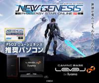 iiyama PC LEVEL∞『PSO2 ニュージェネシス』推奨パソコン発売のイメージ画像