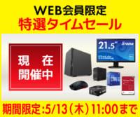 WEB会員限定 特選タイムセール開催中!2021/5/12(水)16時~2021/5/13(木)11時までのイメージ画像