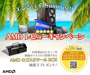 エンジョイ Summer!!AMDレビューキャンペーン