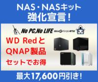 NAS・NASキット強化宣言 WD RedとQNAP製品がセットお得のイメージ画像