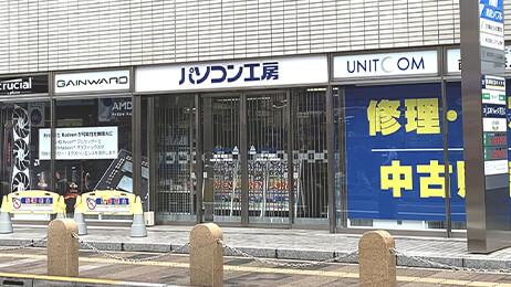 パソコン工房八王子店