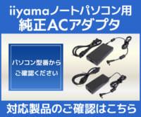iiyama ノートパソコン用 ACアダプター 販売中!のイメージ画像