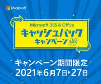 Microsoft 365 & Office キャッシュバックキャンペーンのイメージ画像