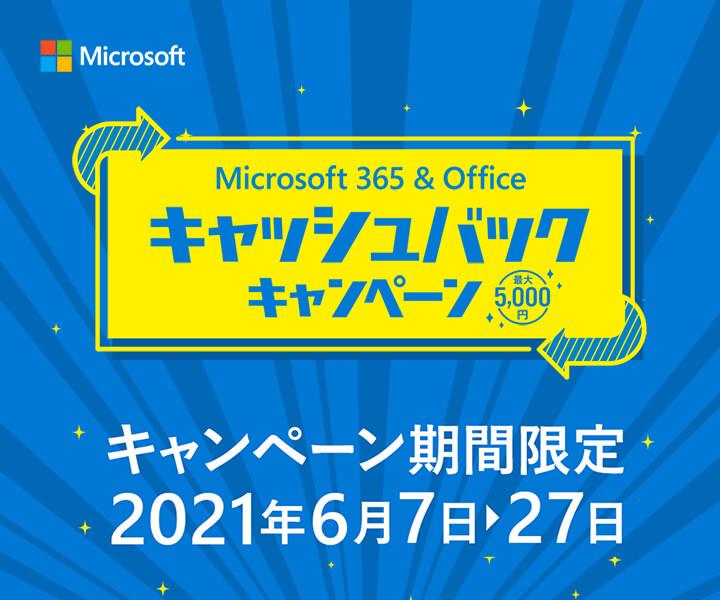 Microsoft 365& Office キャッシュバックキャンペーン