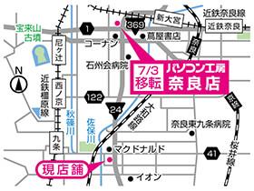 奈良店地図