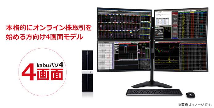 本格的にオンライン株取引を始める方向けの4画面モデルです。