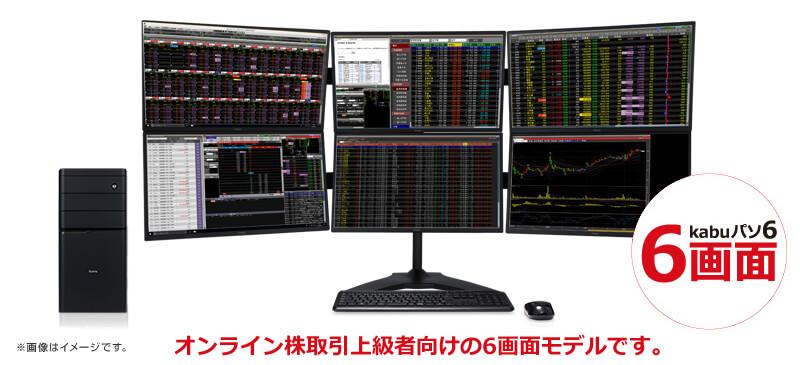 kabu パソ 6は、オンライン株取引上級者向けの、6画面モデルです。