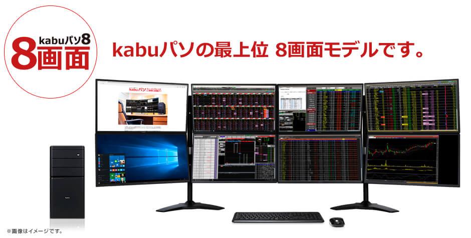 待望の8画面モデル、kabu パソの発売3周年を記念してラインナップ追加。