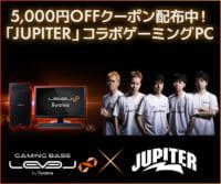 JUPITER コラボPC 5,000円クーポン 期限6/15(火)13:59迄のイメージ画像