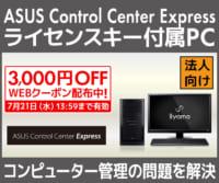 ASUS Control Center Express ライセンスキー付属PC発売のイメージ画像