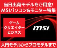 MSIパソコン&モニター特集のイメージ画像