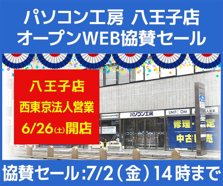 パソコン工房「八王子店 オープン WEB協賛セール」ゲーミングPC・BTOパソコンがセール中:7月2日まで