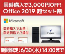 Office 2019 超セット割
