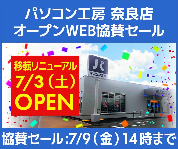 奈良店 リニューアルオープン協賛セール