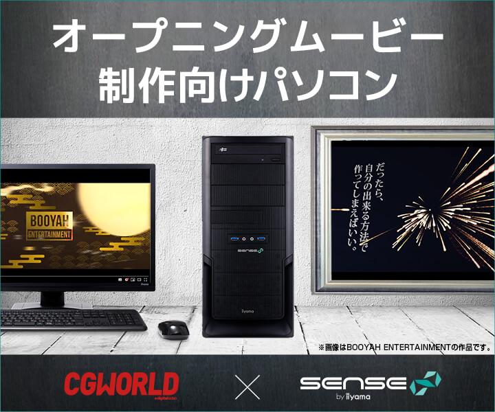 CGWORLDコラボ | モーショングラフィックス系オープニングムービー制作向けパソコン