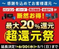 最大20%還元 超還元祭 実施中 8/1(日)迄のイメージ画像