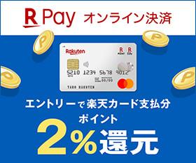 楽天ペイ(オンライン決済)対象店舗限定エントリーで楽天カード利用分がポイント2%還元キャンペーン