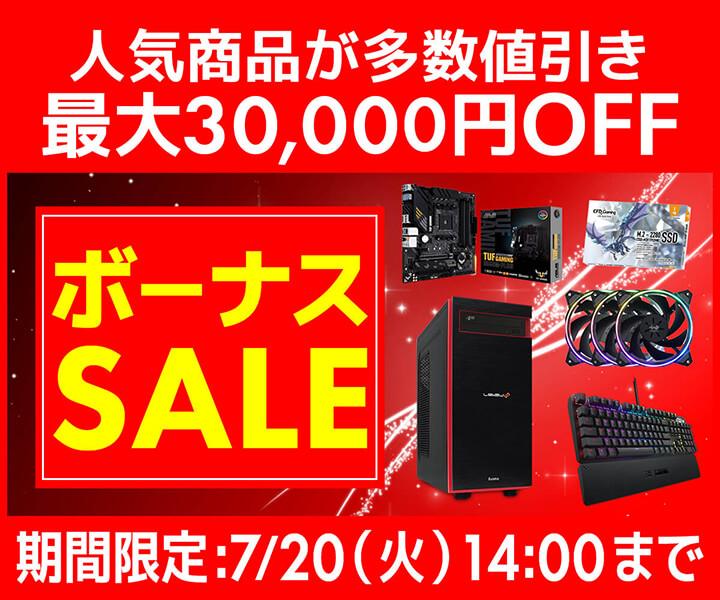 パソコン工房「ボーナスセール」ゲーミングPC・BTOパソコンがセール中:7月20日まで