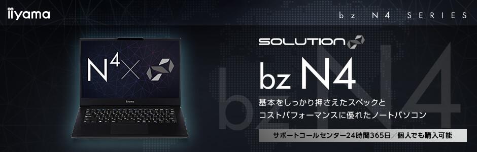 14型ビジネスノートパソコン SOLUTION∞ bz N4シリーズ