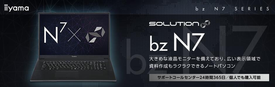17型ビジネスノートパソコン SOLUTION∞ bz N7シリーズ