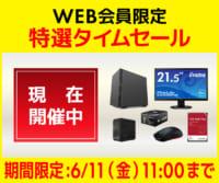 WEB会員限定 特選タイムセール開催!6/11(金)11時迄のイメージ画像