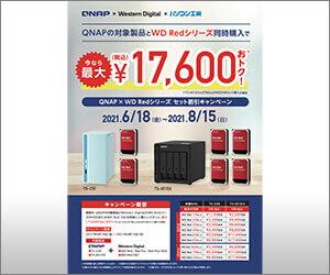 QNAP×WD Redシリーズ セット割引キャンペーン実施中
