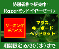 Razerミッドイヤーセール開催中!6/30(水)迄のイメージ画像