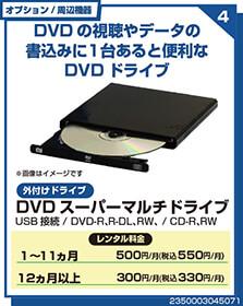 DVDスーパーマルチドライブ