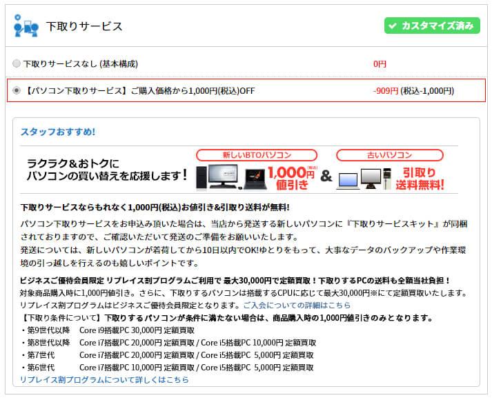 BTOパソコンのWEB通販ご購入