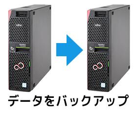 ファイルサーバ構成例