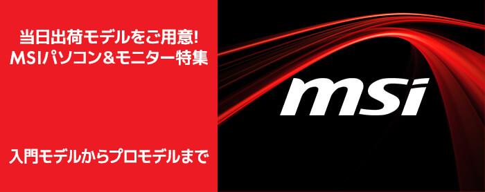 MSIパソコン&モニター 特集