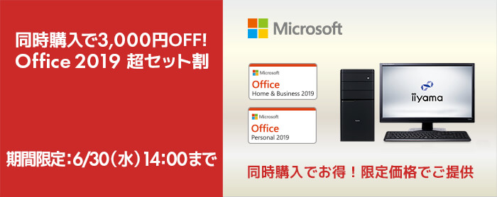 Office 2019 | 価格・機能・ダウンロード