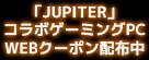 「JUPITER」コラボゲーミングPC