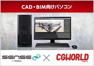 CAD/BIM向けパソコン