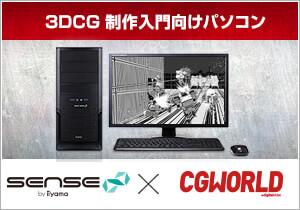 3DCG 制作入門向けパソコン