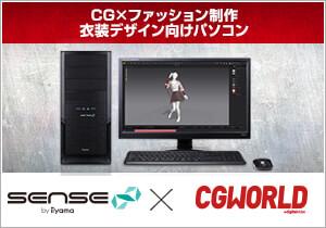 CG×ファッション制作・衣装デザイン向けパソコン