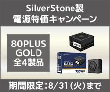 SilverStone製 電源特価キャンペーン