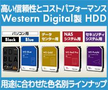 WD製 HDD